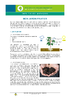 IF_Potager_Jardinfruitier_fruittuin_FR - application/pdf
